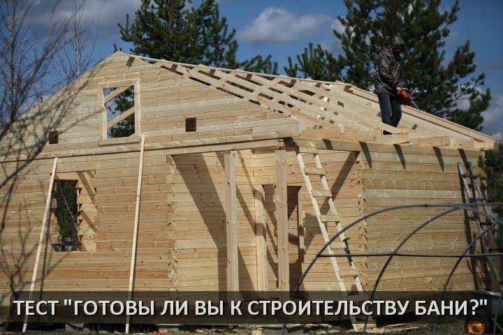 тест про строительство